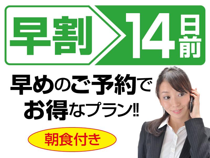 早割14日前【朝食付】プラン★