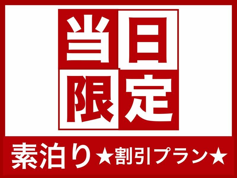 【当日・部屋数限定】【素泊まり】プラン★