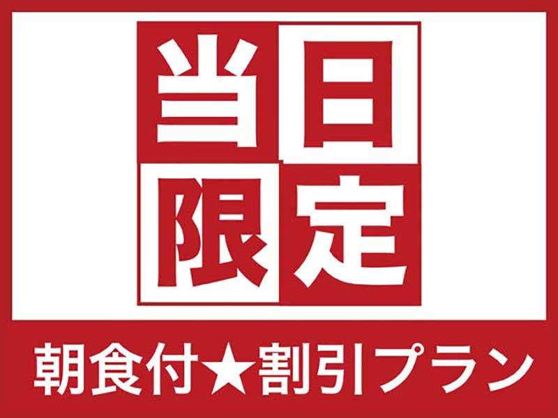【当日・部屋数限定】【朝食付】プラン★