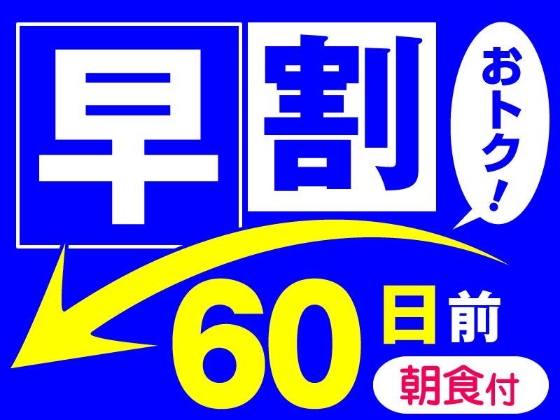 60日前・早割【朝食付】