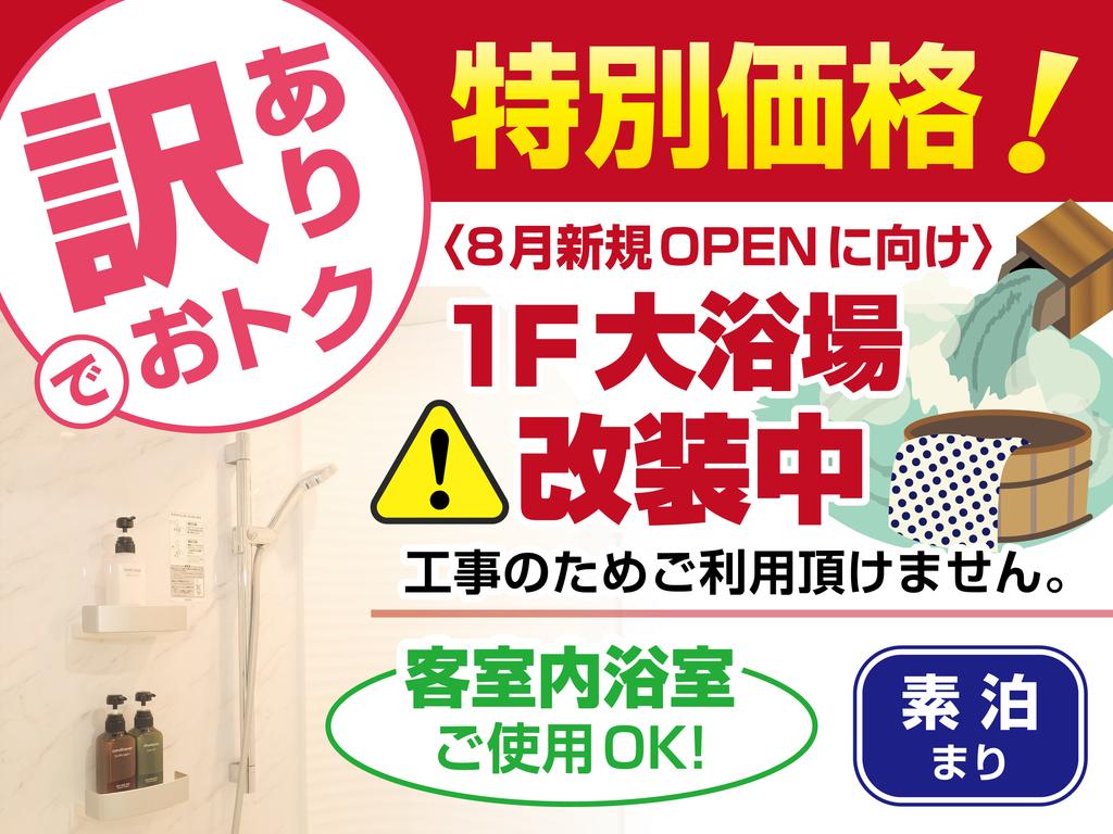 【訳あり】大浴場休業中です!!【素泊まり】プラン♪客室のお風呂、またはシャワーご利用可能です。