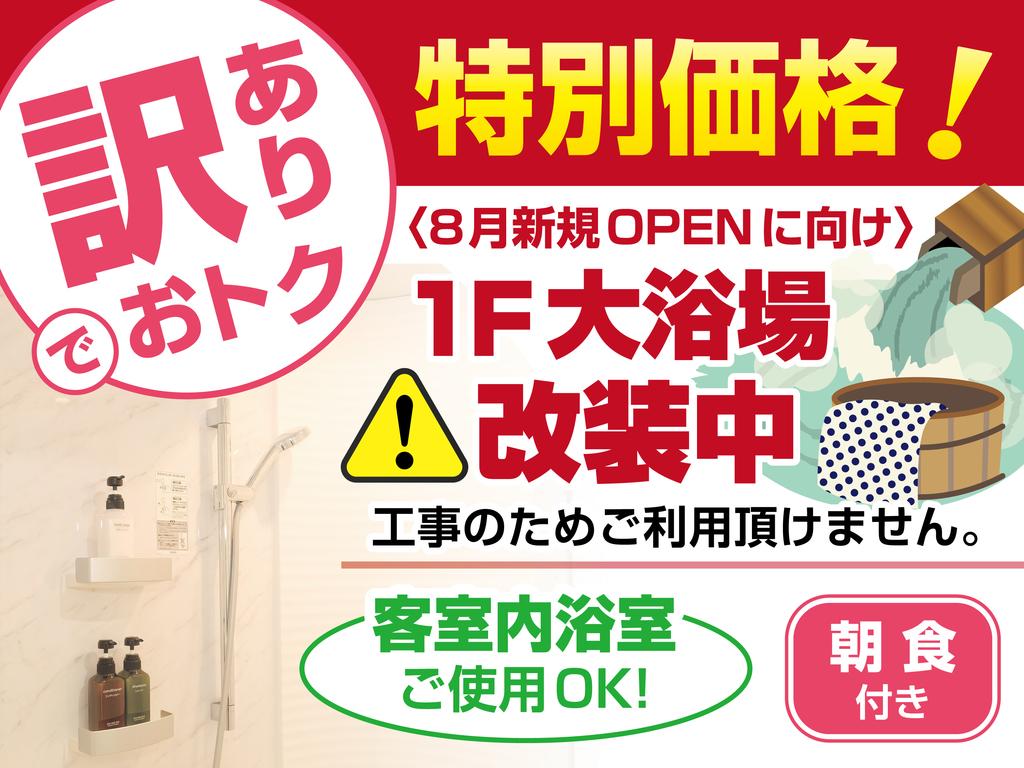 【訳あり】大浴場休業中です!!【朝食付】プラン♪客室のお風呂、またはシャワーご利用可能です。