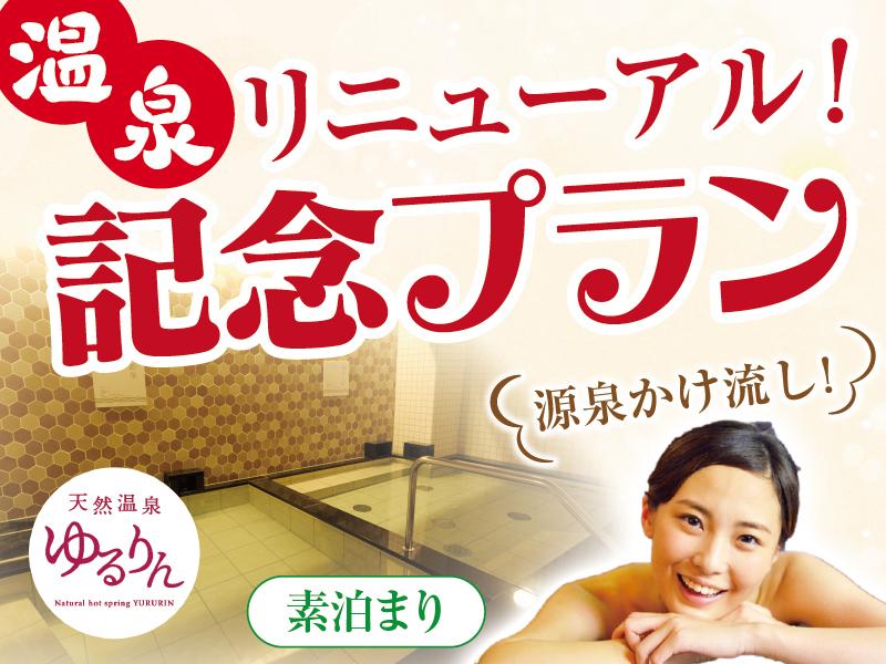 令和元年8月下旬「大浴場」リニューアルオープン!素泊まり