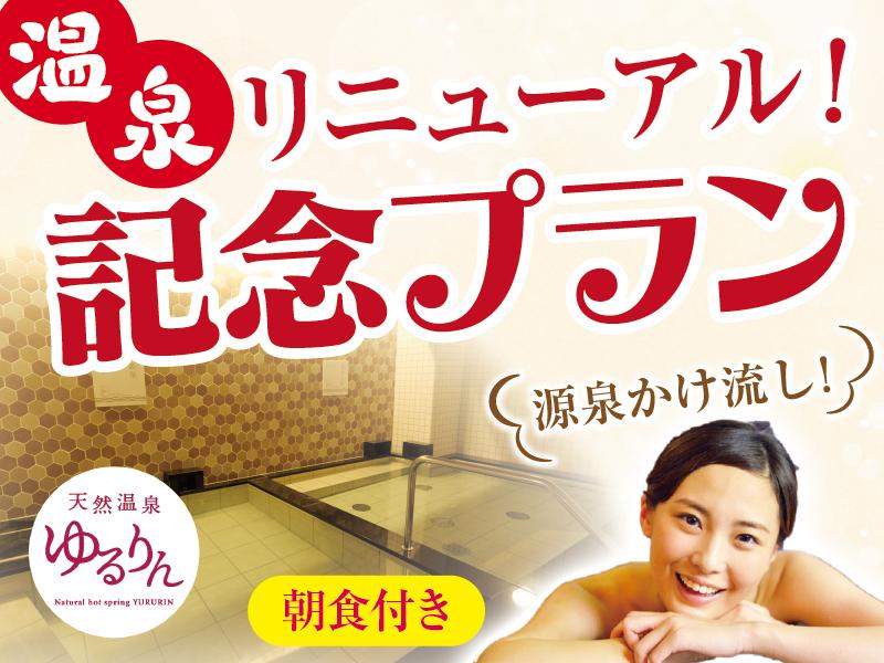 令和元年8月下旬「大浴場」リニューアルオープン!朝食付き