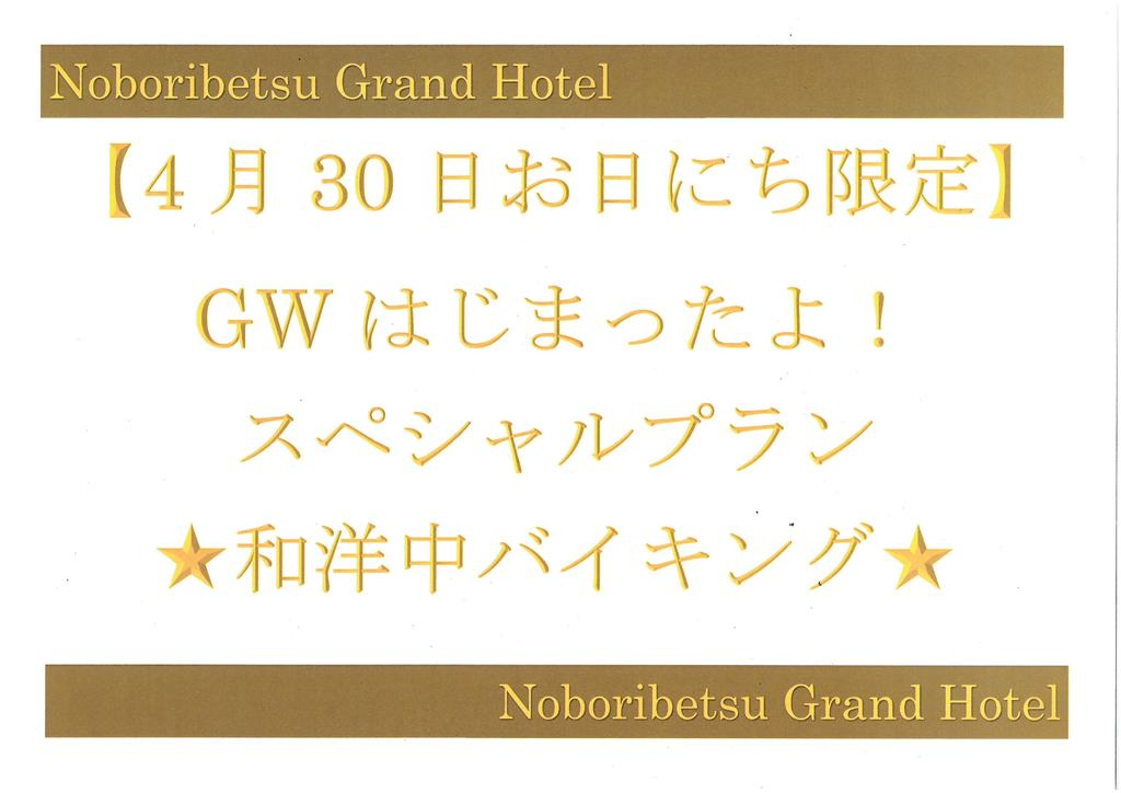【4月30日お日にち限定】GWはじまったよ!スペシャルプラン★和洋中バイキング★