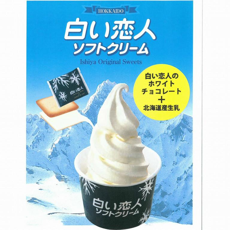 石屋製菓 白い恋人ソフトクリーム