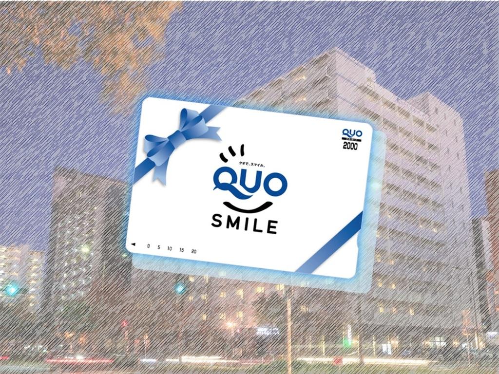 ■QUOカード付き