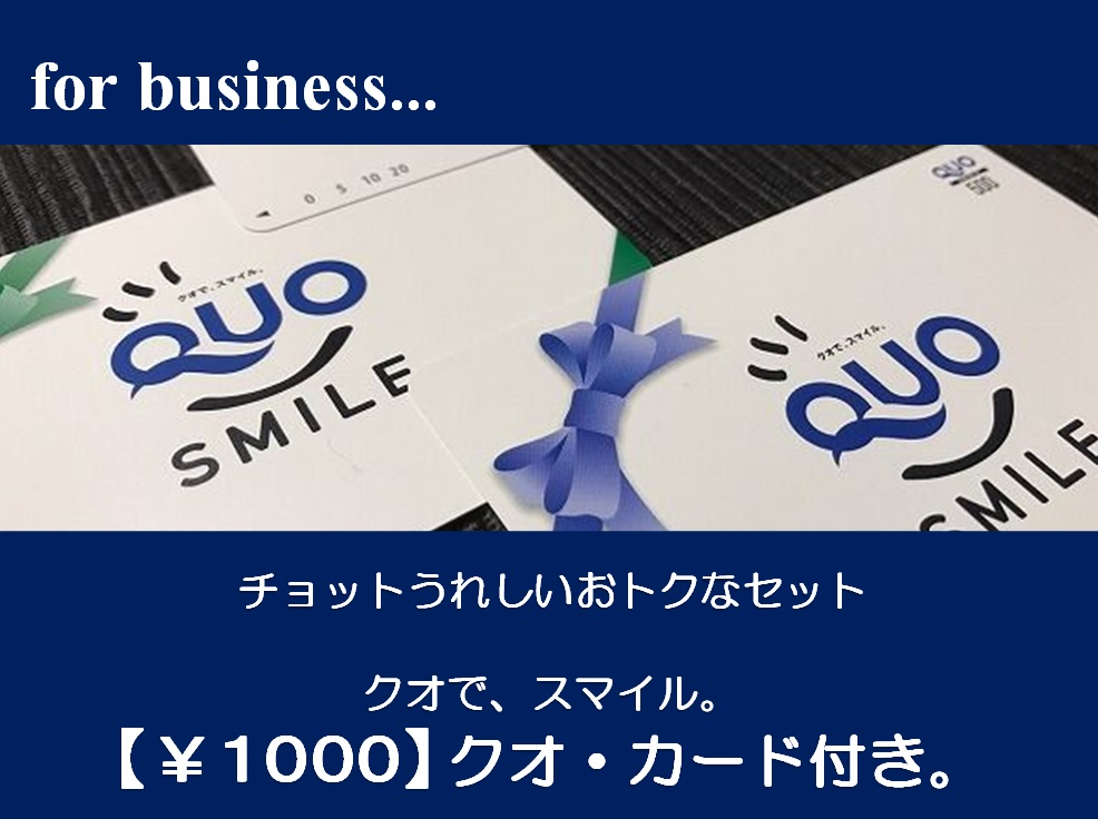 ■QUOカード¥1000付き。