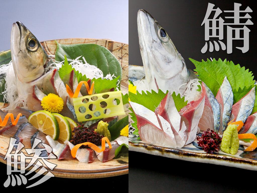 ◆選べる旬魚会席◆関アジor関サバ