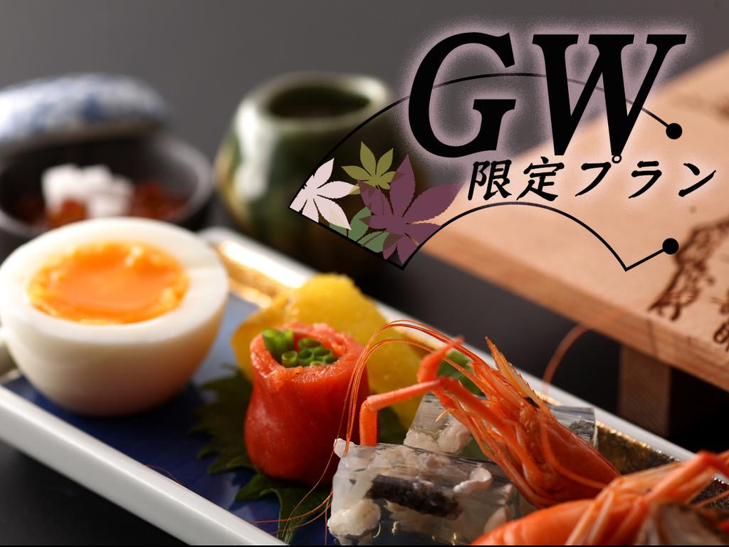 【GW限定プラン◇月ノ想】