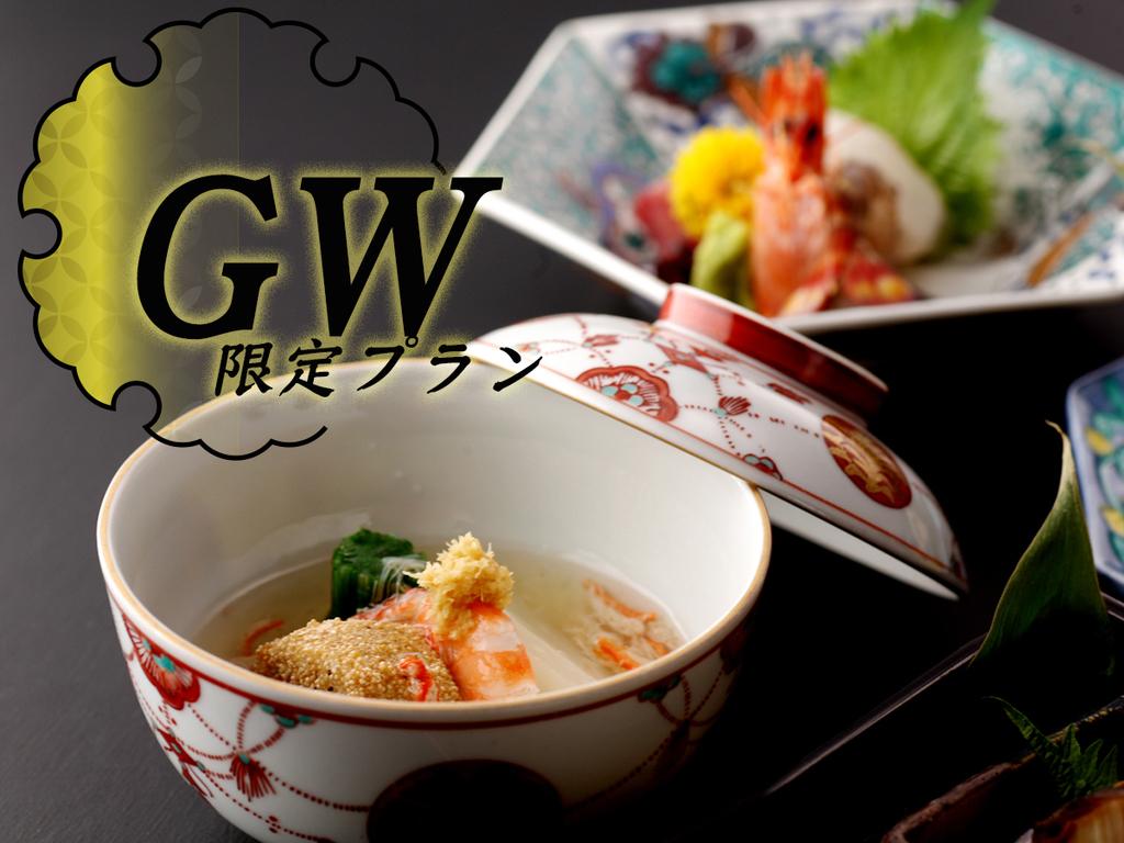 【GW限定プラン◆丘ノ想】