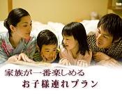 ご家族でお楽しみください。