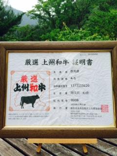 上州和牛A5証明書