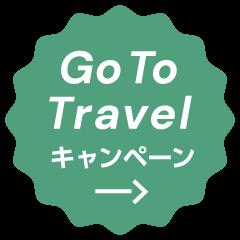 GoToロゴ