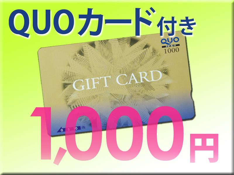 QUOカード1,000円分付き