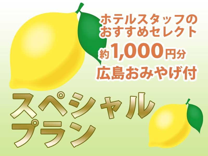 お土産 1000円分