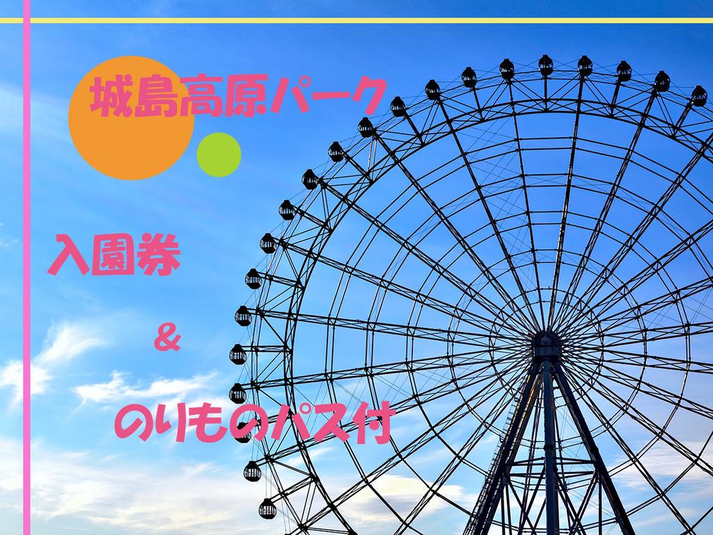 ◆城島高原パーク≪入園券+のりものパス付≫♪