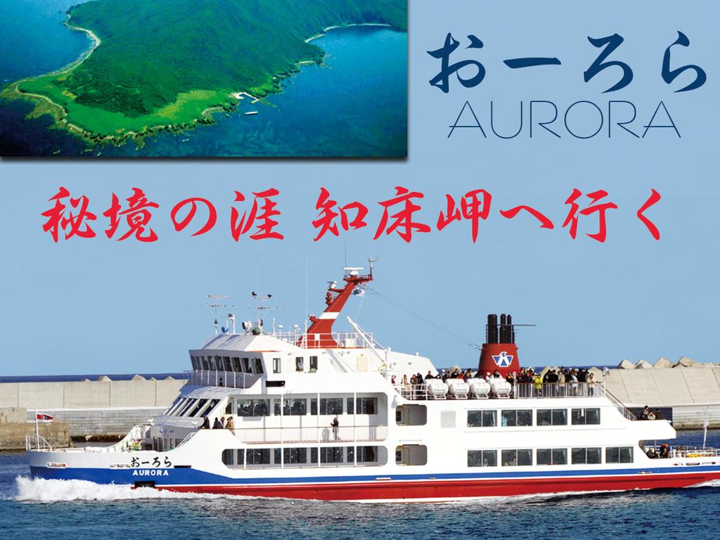 知床観光船オーロラ岬