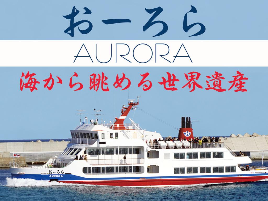 観光船オーロラ 硫黄山コース