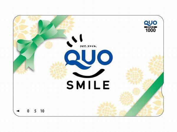 ホテル内のコンビニでも使える!1000円分のQUOカードを2枚プレゼント致します。