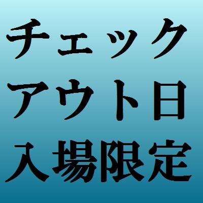 東京スカイツリー(R)入場日�@