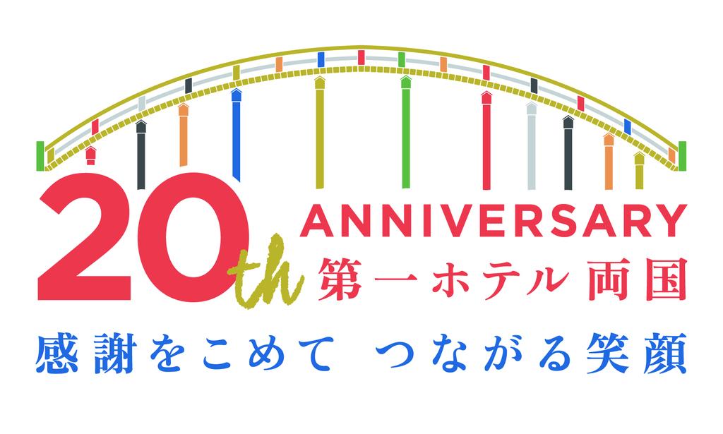 開業20周年ロゴ