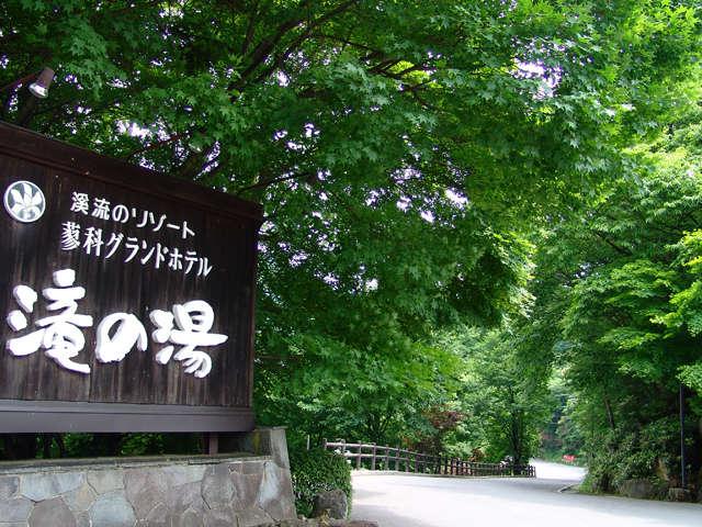 蓼科グランドホテル滝の湯入口