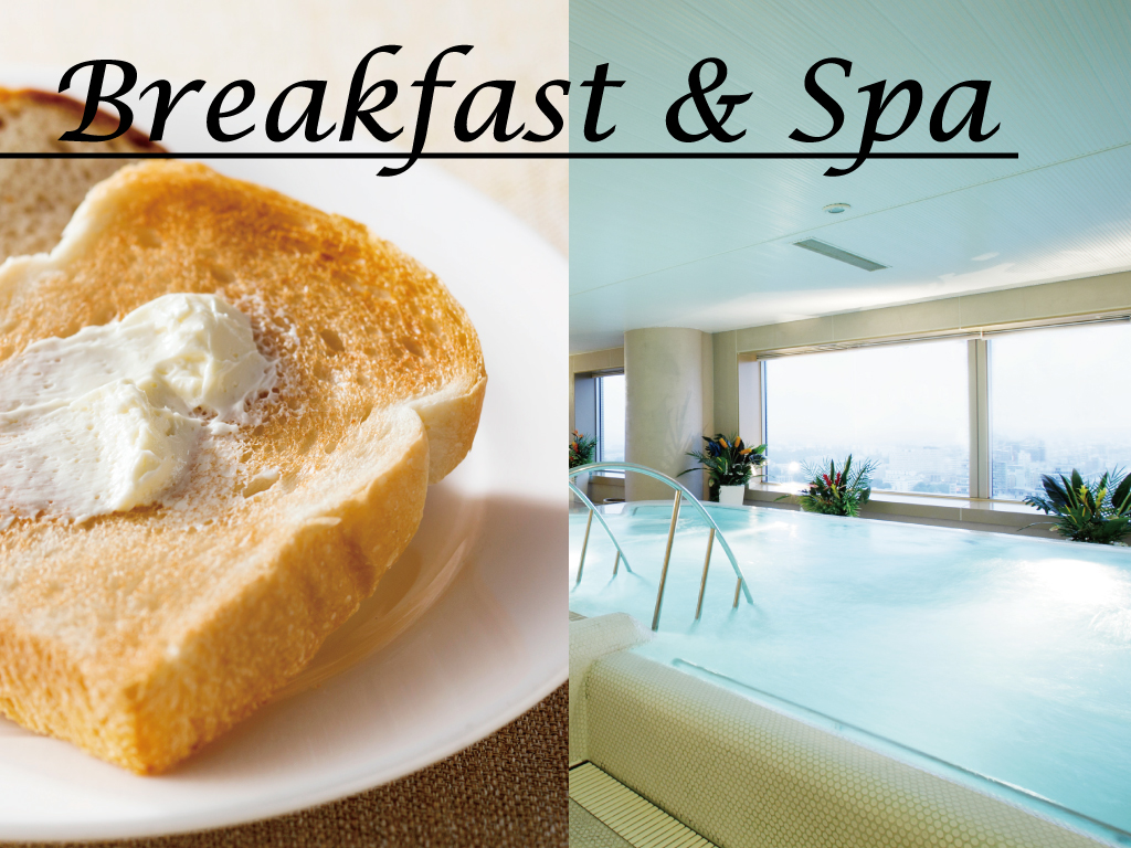 ご朝食とスパご入浴付きプラン