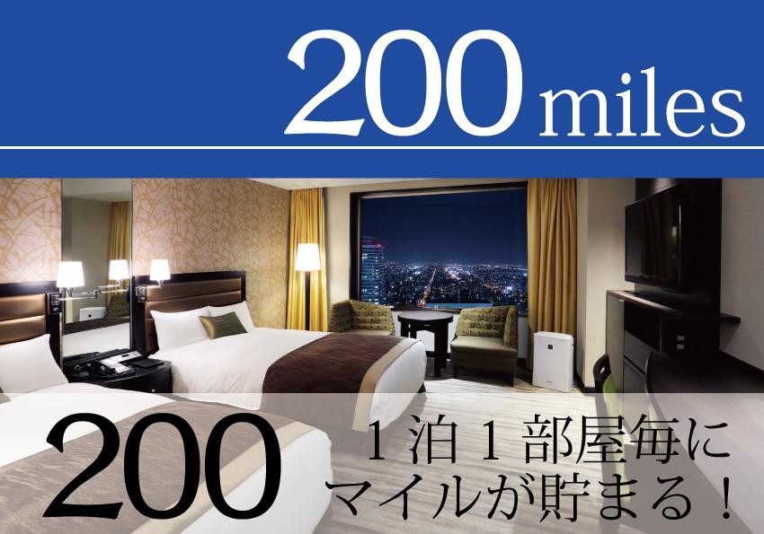 1泊1部屋毎に200マイルが貯まります