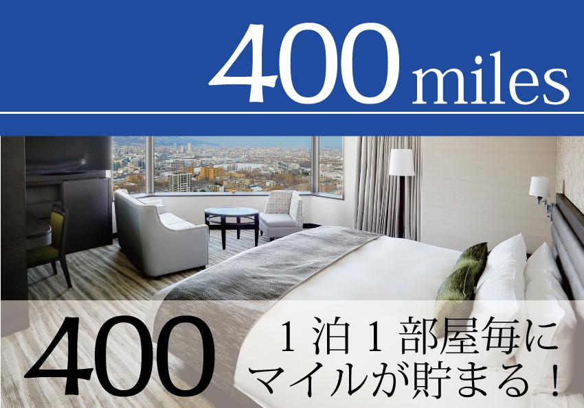 1泊1部屋毎に400マイルが貯まります