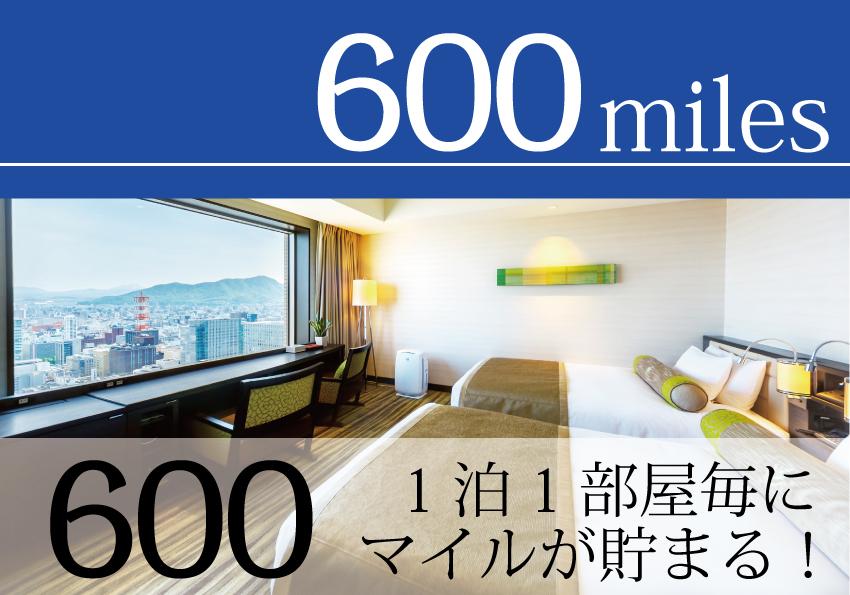 1泊1部屋毎に600マイルが貯まります