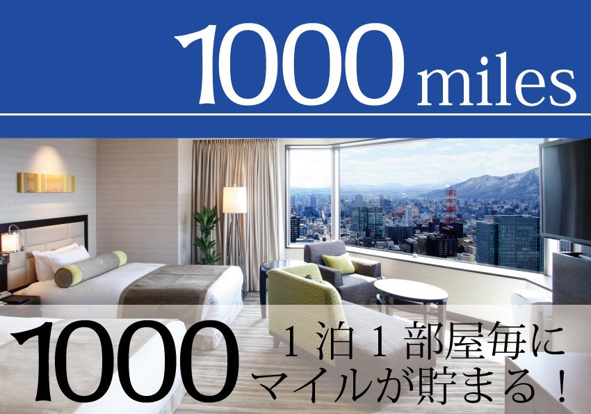1泊1部屋毎に1000マイルが貯まります