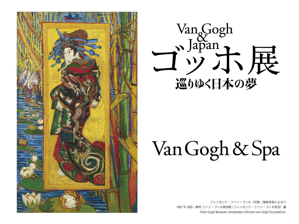 「ゴッホ展 巡りゆく日本の夢」チケット付き宿泊プラン