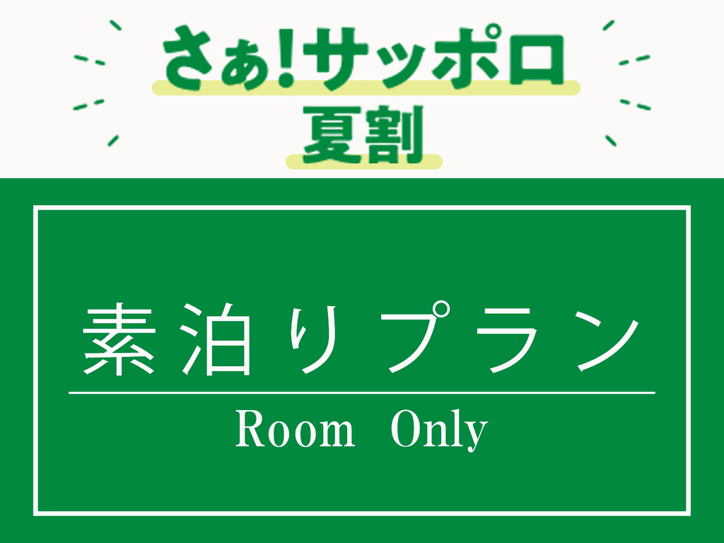 お部屋のみの素泊まりプラン