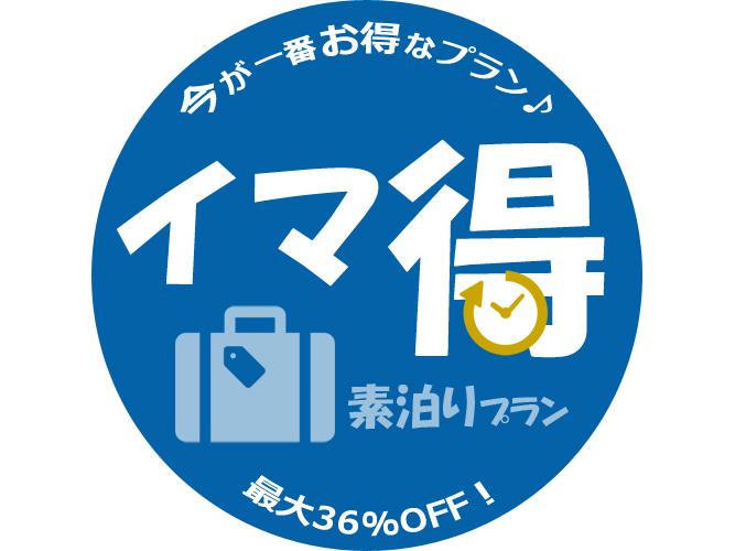 【イマ得】今が一番お得!最大36%0FF