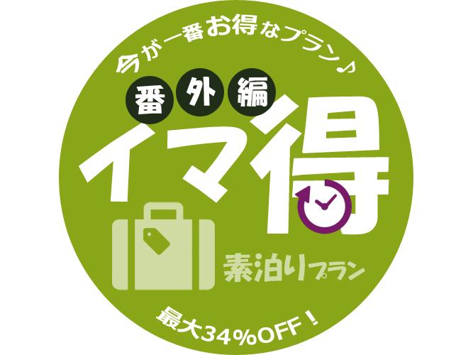 【イマ得・番外編】今が一番お得!最大34%0FF
