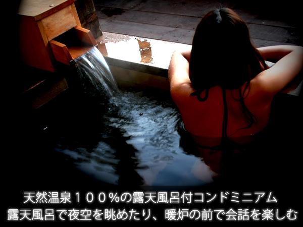 天然温泉100%の露天風呂付コンドミニアム