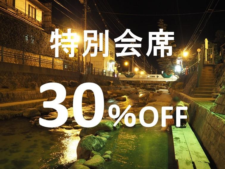 【期間限定】特別会席が30%OFF!!