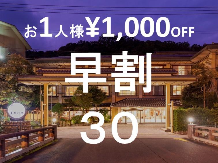 30日前までのご予約でおすすめの【基本プラン】がお1人様、税別1,000円OFF!