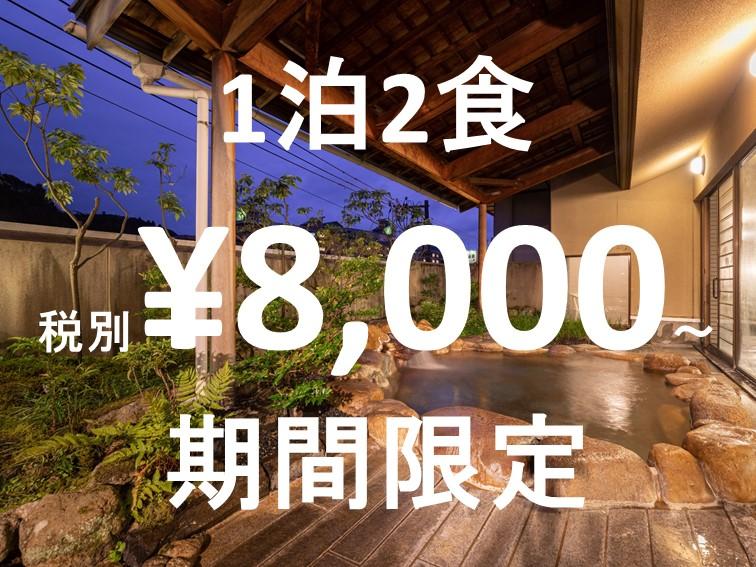 【期間限定!直前割】■1泊2食基本プランが(税別)8000円から■