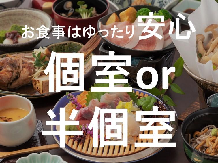 【個室or半個室お食事処プラン】お食事はゆったり♪
