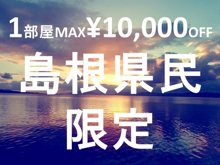 【島根県民限定】地元再発見!お食事は個室確約!1部屋あたり最大10000円OFF!