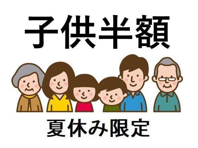 【夏休みファミリープラン】小学生半額&幼児添い寝無料!
