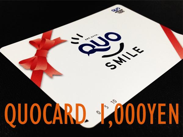 QUOカードが1,000円分ついたプラン