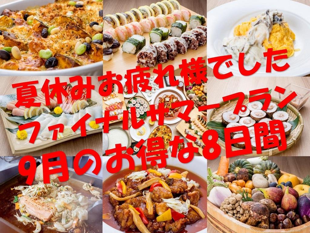 9/1〜9/8限定!お得なファイナルサマープラン!!!