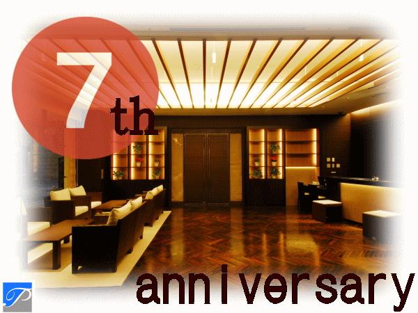 ■7周年記念■