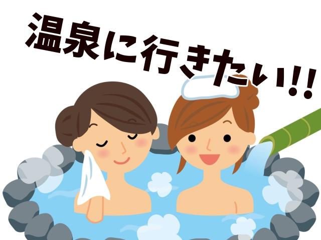 温泉に行きたい!
