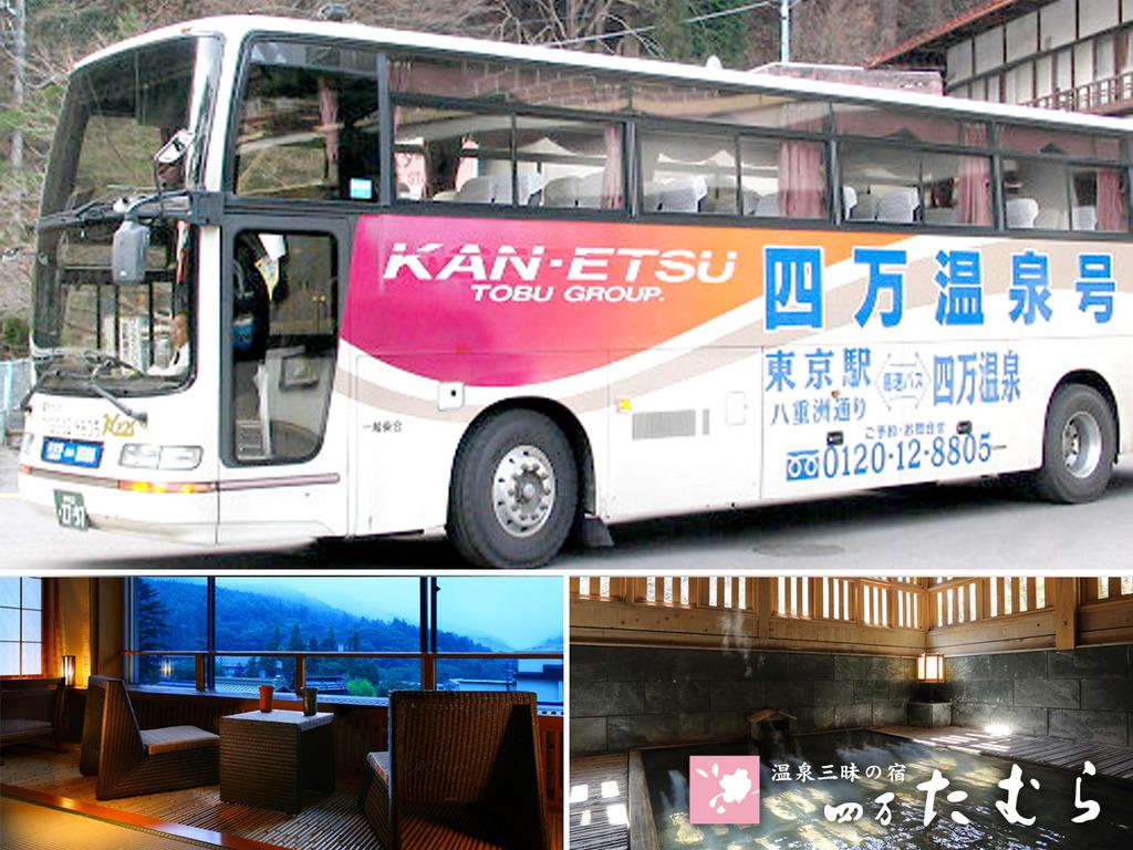 四万温泉〜東京 バス往復付!+木涌館