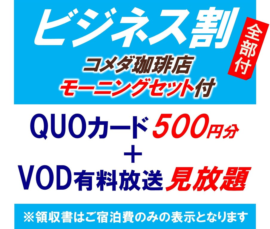 Quoカード500円+VOD+朝食