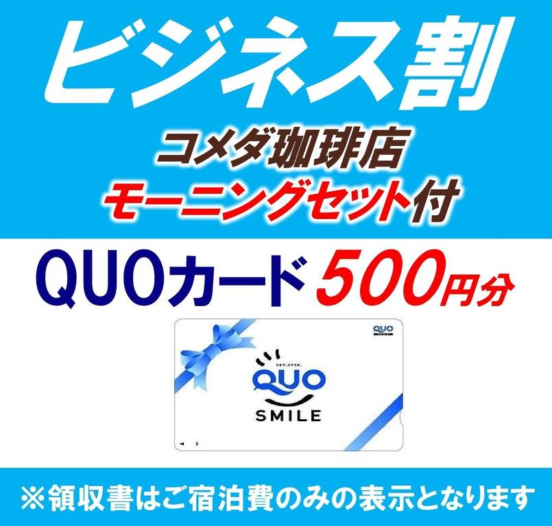 Quoカード500円+朝食
